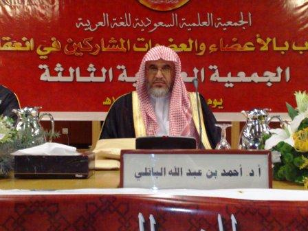 الشيخ أحمد الباتلي