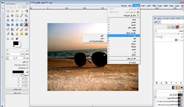 screenshot_JIMP