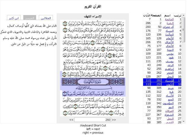 Quran_Raed